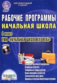 Рабочие программы по начальной школе 4 кл. УМК Начальная школа ХХI
